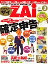 ダイヤモンド ZAi (ザイ) 2008年 03月号 [雑誌]