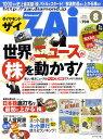 ダイヤモンド ZAi (ザイ) 2010年 08月号 [雑誌]