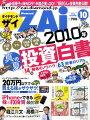 ダイヤモンド ZAi (ザイ) 2010年 10月号 [雑誌]【年末年始_30万ポイント山分け】