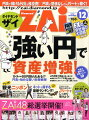 ダイヤモンド ZAi (ザイ) 2010年 12月号 [雑誌]【年末年始_30万ポイント山分け】