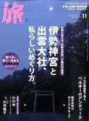 旅 2010年 11月号 [雑誌]