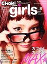 CHOKi CHOKi girls (チョキチョキガールズ) 2010年 08月号 [雑誌]