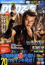 DVD でーた 2010年 09月号 [雑誌]