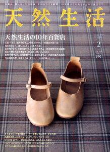 【送料無料】天然生活 2011年 02月号 [雑誌]