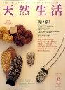天然生活 2010年 12月号 [雑誌]