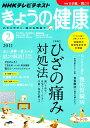 【送料無料】NHK きょうの健康 2011年 02月号 [雑誌]