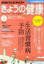 【送料無料】NHK きょうの健康 2011年 03月号 [雑誌]