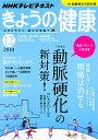 NHK きょうの健康 2010年 12月号 [雑誌]