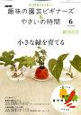 【送料無料】NHK 趣味の園芸ビギナーズ & やさいの時間 2008年 06月号 [雑誌]