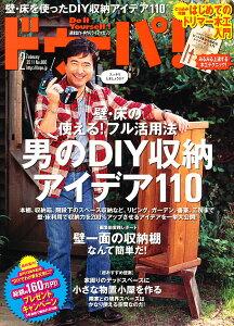 【楽天ブックスならいつでも送料無料】ドゥーパ ! 2011年 02月号 [雑誌]