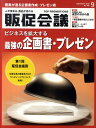 トッププロモーションズ販促会議 2010年 09月号 [雑誌]