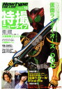 Newtype THE LIVE (ニュータイプ・ザ・ライブ) 2010年 10月号 [雑誌]