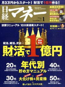 【送料無料】日経マネー 2011年 01月号 [雑誌]