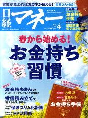 【送料無料】日経マネー 2011年 04月号 [雑誌]