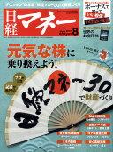 日経マネー 2010年 08月号 [雑誌]
