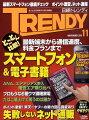 日経 TRENDY (トレンディ) 2010年 11月号 [雑誌] 【秋の応援フェア_抽選で1,000ポイント】