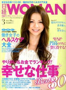 【送料無料】日経 WOMAN (ウーマン) 2011年 03月号 [雑誌]