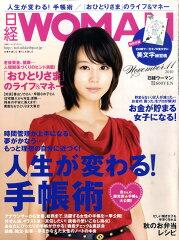 【送料無料】日経 WOMAN (ウーマン) 2010年 11月号 [雑誌]