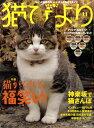 猫びより 2010年 11月号 [雑誌]