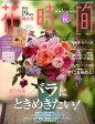 花時間 2010年 10月号 [雑誌]