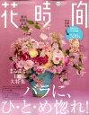 \1350/花時間 2009年 10月号 [雑誌]