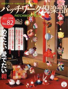【送料無料】パッチワーク倶楽部 2011年 03月号 [雑誌]