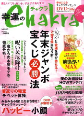 Chakra (チャクラ) 2011年 01月号 [雑誌]