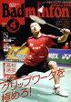 Badminton MAGAZINE (バドミントン・マガジン) 2009年 04月号 [雑誌]