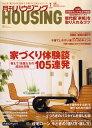 月刊 HOUSING (ハウジング) 2008年 01月号 [雑誌]