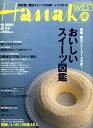 Hanako WEST (ハナコウエスト) 2008年 03月号 [雑誌]