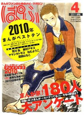 ぱふ 2011年 04月号 [雑誌]