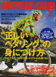 BiCYCLE CLUB (バイシクル クラブ) 2008年 02月号 [雑誌]