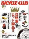 BiCYCLE CLUB (バイシクル クラブ) 2010年 08月号 [雑誌]