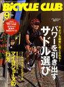 BiCYCLE CLUB (バイシクル クラブ) 2010年 09月号 [雑誌]