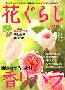 \980/花ぐらし 2010年 05月号 [雑誌]
