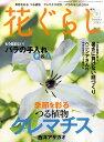 花ぐらし 2010年 08月号 [雑誌]