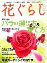 花ぐらし 2010年 11月号 [雑誌]