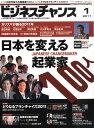 月刊ビジネスチャンス 2011年 01月号 [雑誌]