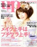 bea's up (ビーズアップ) 2010年 10月号 [雑誌]