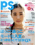 『PS (ピーエス) 2010年 05月号 [雑誌]』