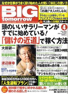 BIG tomorrow (ビッグ・トゥモロウ) 2011年 04月号 [雑誌]