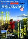 3時間で楽しむ山歩き 2010年 07月号 [雑誌]