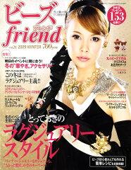 ビーズ friend (フレンド) 2009年 01月号 [雑誌]