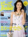 ビーズ friend (フレンド) 2010年 07月号 [雑誌]