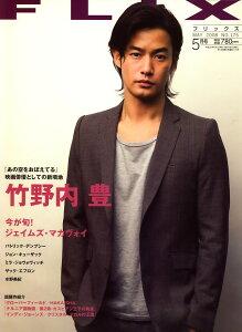 【送料無料】FLIX (フリックス) 2008年 05月号 [雑誌]