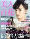 【送料無料】美人百花 2011年 03月号 [雑誌]