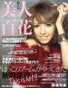 美人百花 2010年 09月号 [雑誌]