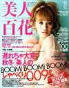 美人百花 2010年 11月号 [雑誌]