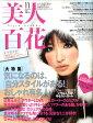 美人百花 2008年 11月号 [雑誌]