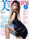 美STORY (ストーリー) 2010年 08月号 [雑誌]